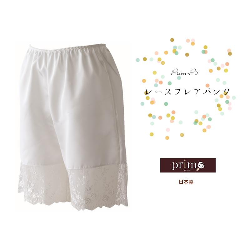 フレアパンツ(レース・オフホワイト)PRIM-P5