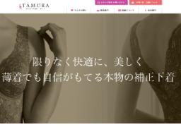 タムラ公式サイト画像