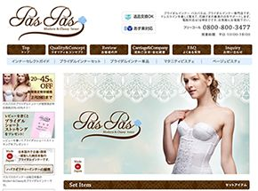 パスパス公式サイト画像