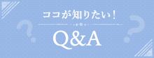 ココが知りたい!Q&A