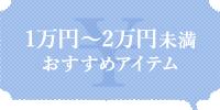1万円~2万円未満おすすめアイテム