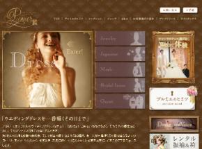 プルミエ公式サイト画像