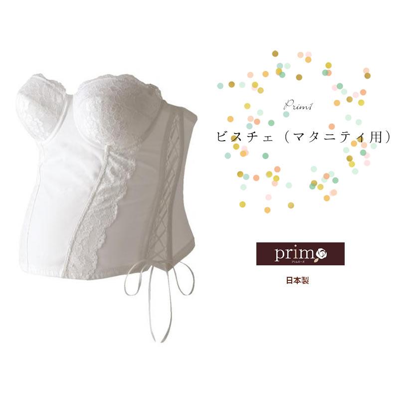ビスチェ(マタニティ・オフホワイト)PRIM-1