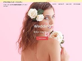 トリニティ公式サイト画像