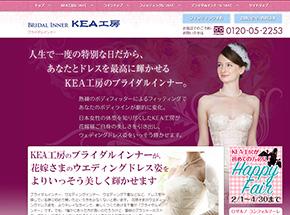 KEA工房公式サイト画像