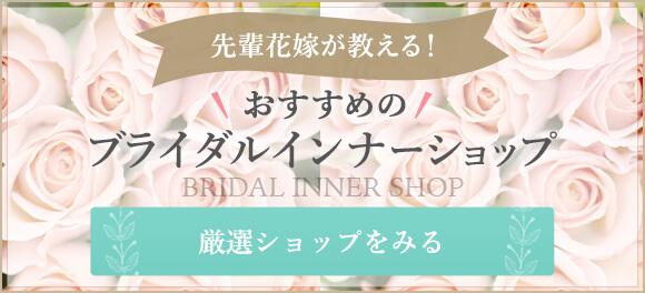 先輩花嫁が教える!おすすめのブライダルインナーショップ